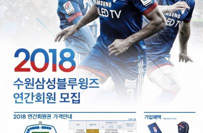 수원삼성 2018 연간회원권, 하루에 1억원 넘게 팔렸다!