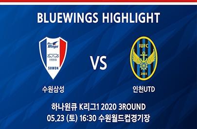 [2020.05.23] 하나원큐 K리그1 2020 3ROUND 수원 vs 인천 하이라이트