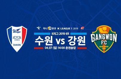 [2019.04.07] 2019 하나원큐 K리그1 6R 수원 vs 강원