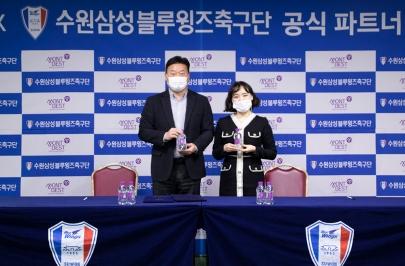 수원, 한국청정음료㈜와 공식 생수 후원 협약 체결