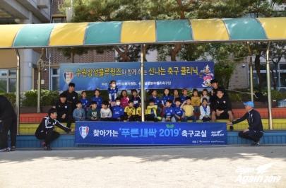 2019.05.07 찾아가는 '푸른새싹 2019' 축구교실 (수원원일초)