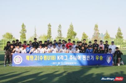 '매탄불패' 수원 U18, 2017 K리그 주니어 전기리그 우승