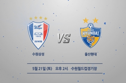 2016.05.21 K리그 클래식 11R 수원 vs 울산현대 하이라이트
