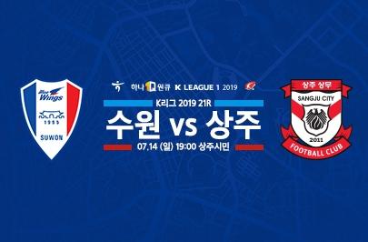 [2019.07.14] 2019 하나원큐 K리그1 21R 수원 vs 상주