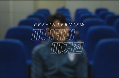 [매치데이매거진 PRE-INTERVIEW] 박대원