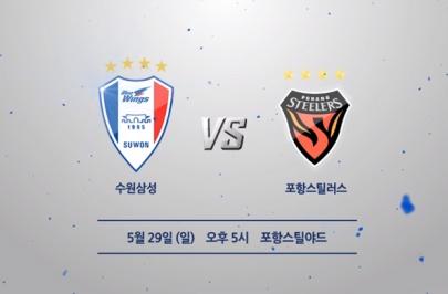 2016.05.29 K리그 클래식 11R 수원 vs 포항 하이라이트