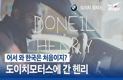 어서와~ 한국은 처음이지? 도이치 모터스에 간 헨리