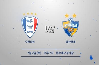 2016.07.03 K리그 클래식 18R 울산 vs 수원 하이라이트