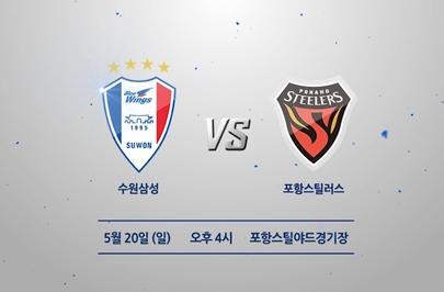 [2018.05.20] KEB하나은행 K리그1 2018 14R 수원 vs 포항