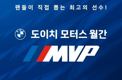팬들이 직접 뽑는 최고의 선수!  '도이치 모터스 월간 MVP' 6/1부터 온라인 투표시작!