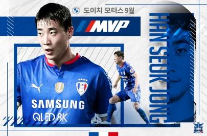 한석종, 도이치 모터스 9월 MVP 선정!