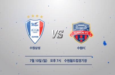 2016.07.10 K리그 클래식 19R 수원 vs 수원FC 하이라이트