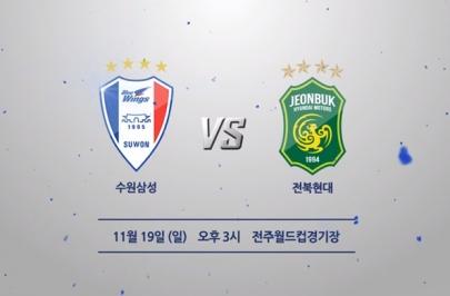 2017.11.05 K리그 클래식 38R 수원 vs 전북 하이라이트