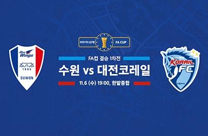 [2019.11.06] 2019 KEB하나은행 결승 1차전 수원 vs 대전