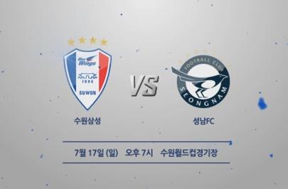 2016.07.17 K리그 클래식 20R 수원 vs 성남 하이라이트