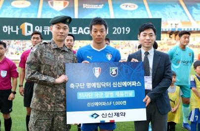 신신제약, 수원삼성과 손잡고 육군 51사단에  명예팀닥터 '신신에어파스F' 1,000개 전달!