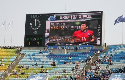 하프타임 경품 추첨 이벤트 5월 20일 vs 울산전
