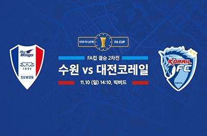 [2019.11.10] 2019 KEB하나은행 결승 2차전 수원 vs 대전