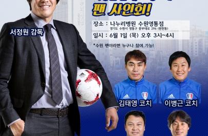 수원, 6/1 나누리병원에서 코칭스태프 팬 사인회 실시!