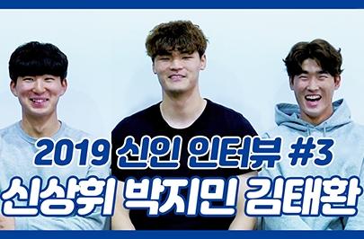 2019 신인 인터뷰 ③탄 00즈
