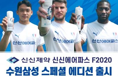 신신제약, 수원삼성 스페셜 에디션 출시!