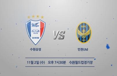2016.11.02 K리그 클래식 37R 수원 vs 인천 하이라이트