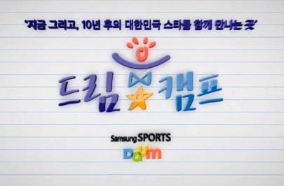 [삼성스포츠]드림캠프 멘토 인터뷰