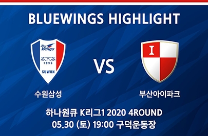 [2020.05.30] 하나원큐 K리그1 2020 4ROUND 수원 vs 부산 하이라이트