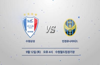 2015.09.12 K리그 클래식 30R 수원 vs 인천 하이라이트