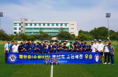 수원삼성 U-15 매탄중, 통산 2번째 소년체전 석권!