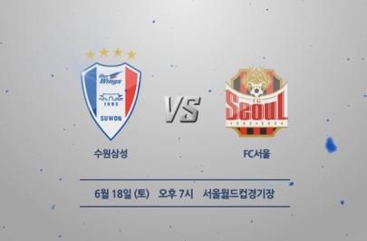 2016.06.18 K리그 클래식 15R 서울 vs 수원 하이라이트
