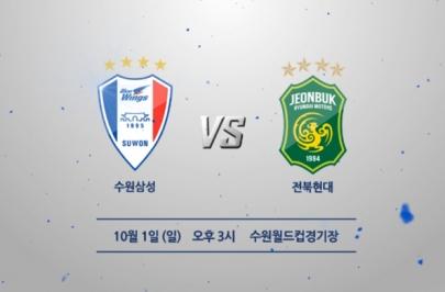 2017.10.01 K리그 클래식 32R 수원 vs 전북 하이라이트
