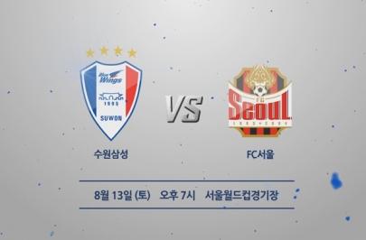 2016.08.13 K리그 클래식 25R 서울 vs 수원 하이라이트