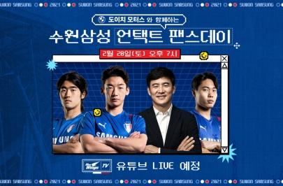 수원, 언택트 팬스데이로 팬들과 21시즌 첫 만남!