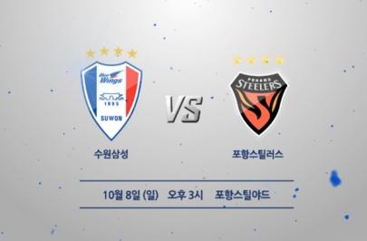 2017.10.08 K리그 클래식 33R 수원 vs 포항 하이라이트