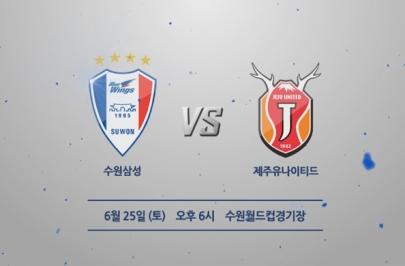 2016.06.25 K리그 클래식 16R 수원 vs 제주 하이라이트