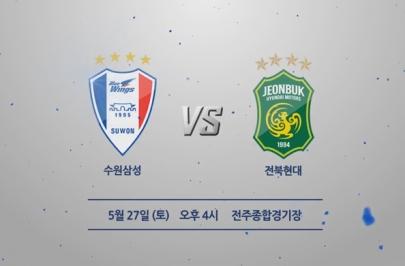 2017.05.27 K리그 클래식 13R 수원 vs 전북 하이라이트