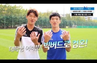 수원삼성 U-리그 결승전 응원메세지