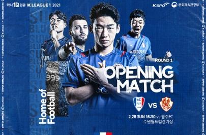 수원 21시즌 홈 개막전, 23일 예매오픈!