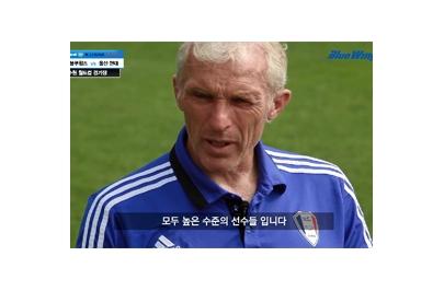 """디도 골키퍼코치 """"최종적인 목표는 K리그 우승"""""""