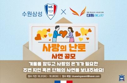 수원삼성-태림에너지, 사랑의 난로 캠페인 진행!
