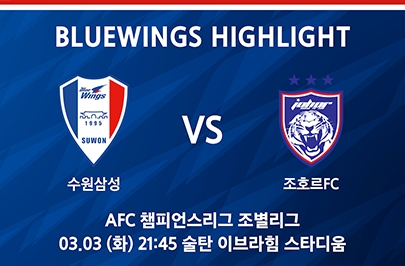 [2020.03.03] 2020 AFC 챔피언스리그 조별리그 수원 vs 조호르