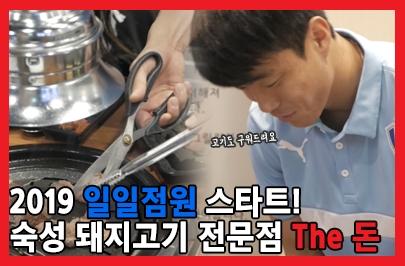 더돈 일일점원 2019