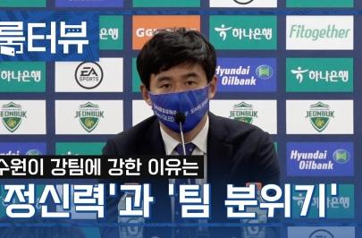 [룸터뷰] 수원이 강팀에 강한 이유는 '정신력'과 '팀 분위기' (vs 전북현대)