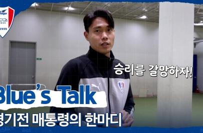"[Blue's Talk] 경기전 매통령의 한마디, ""승리를 갈망하자!"" (vs 성남)"
