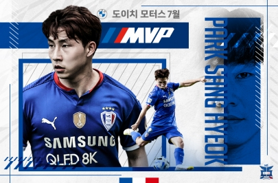 'K리그 데뷔골' 박상혁 도이치 모터스 7월 MVP !
