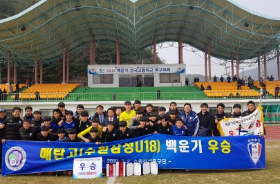 수원삼성 U-18 매탄고, 제 21회 백운기 우승!