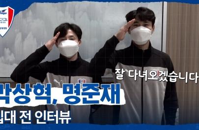 박상혁, 명준재 선수의 상무 입대 전 인터뷰