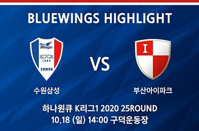 [2020.10.18] 하나원큐 K리그1 2020 25ROUND 수원 vs 부산 하이라이트
