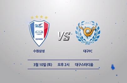[2018.03.10] K리그1 2R 수원 vs 대구